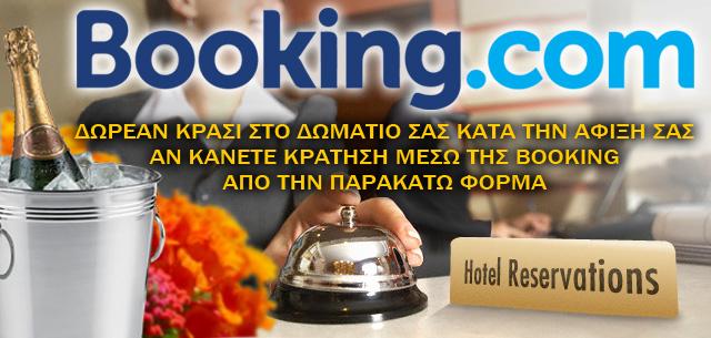 booking-banner-GR2